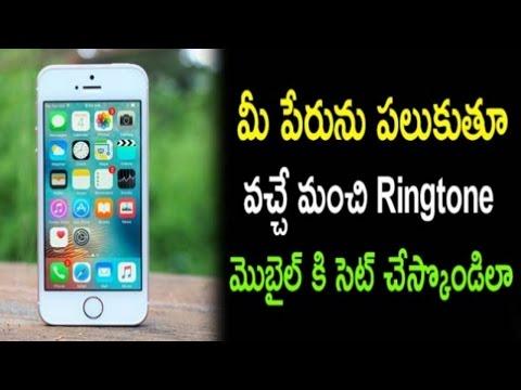 Set your name as your mobile ringtone || technalogy videos in telugu palleturi kurradu