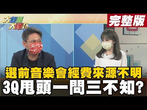 台灣-大新聞大爆卦
