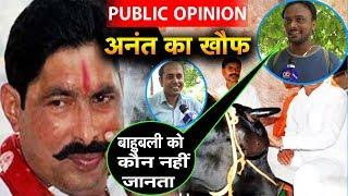 Bihar के जनता #Anant Singh के बारे में दे रहे हैं ऐसे जवाब- सच में ये बाहुबली का खौफ है ?