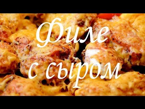 Куриное филе с сыром , топорный вариант