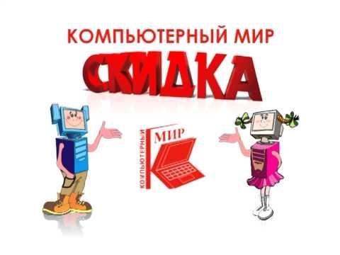 реклама КОМПЬЮТЕРНЫЙ МИР карта скидки Lady