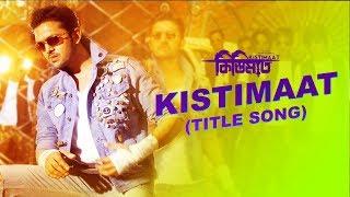 Kistimaat Title Track with begining cradit | Arifin Shuvoo | Achol | Misha Sawdagar | 2014