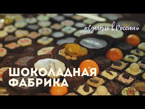 """""""Сделано в России"""". Шоколадная фабрика"""