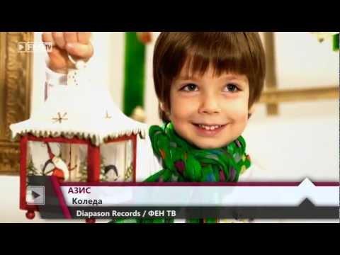 Азис - Коледа