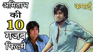 Top 10 Movies of Amitabh Bachchan (In Hindi)