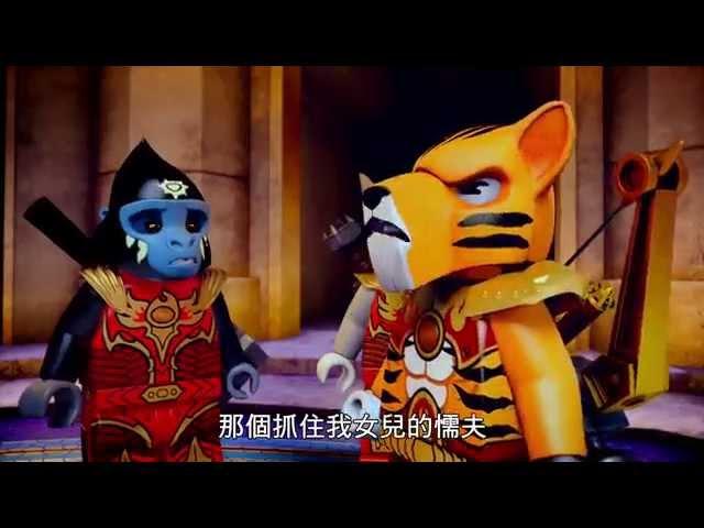 樂高®神獸傳奇卡通 - 第三十六集第一回 (廣東話)