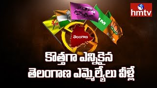 Telangana 2018 MLAs List | KCR Wins by Hheavy Margin | hmtv