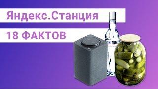 Яндекс Станция ВОПРОСЫ и ОТВЕТЫ СТОИТ ЛИ ПОКУПАТЬ про bluetooth где купить