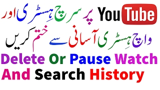 How To Delete /Pause your Youtube search/ Watch History