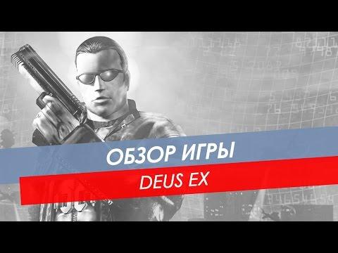 Deus Ex Обзор!