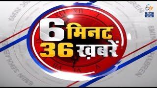 कर्नाटक में अमित शाह की परिवर्तन यात्रा | देखिए 6 मिनट में 36 ख़बरें