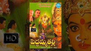 Peddamma Talli (2001) || Telugu Full Movie || Sai Kumar, Prema, Soundarya