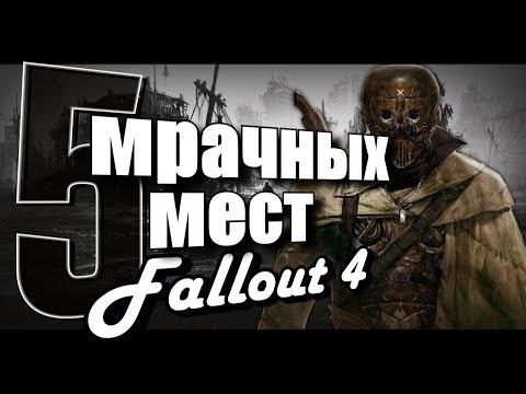 Fallout 4 - Секреты Игры