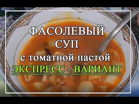 Фасолевый суп - ЭКСПРЕСС ВАРИАНТ! Очень вкусно.