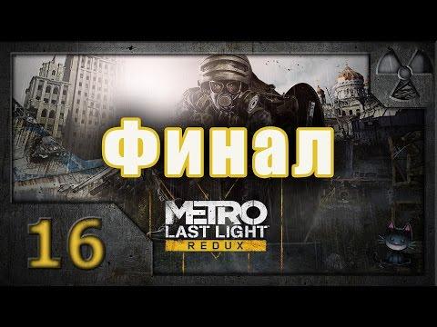 Метро: Луч надежды (Metro: Last Light. Redux). Прохождение. Часть 16. Финал (Хорошая концовка)