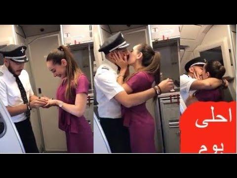 طيار يطلب الزواج من مضيفة الطيران امام الجميع داخل الطائرة وهو فى الجو