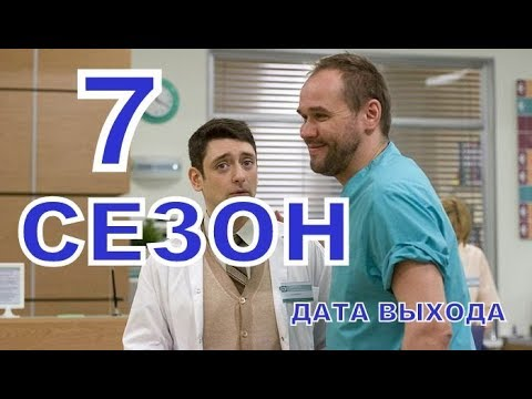 Склифосовский  7 сезон 1 и 2  серия дата выхода Смотреть онлайн