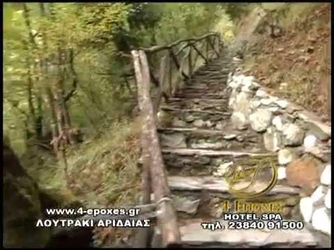 4 Epoxes Hotel Spa - Loytraki Aridaias - English Video Spot video