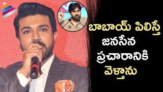 Ram Charan about Campaigning for Pawan Kalyan Janasena | Ram Charan Press Meet | Telugu FilmNagar