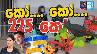 @Siyatha FM  MORNING SHOW - 2020 04 01 | කෝ... කෝ...225 කෝ...