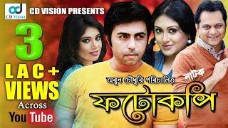 Photocopy | Mir Sabbir, Kosum Sikdar, Apurbo, Nova | Bangla Funny Natok | CD Vision | 2017