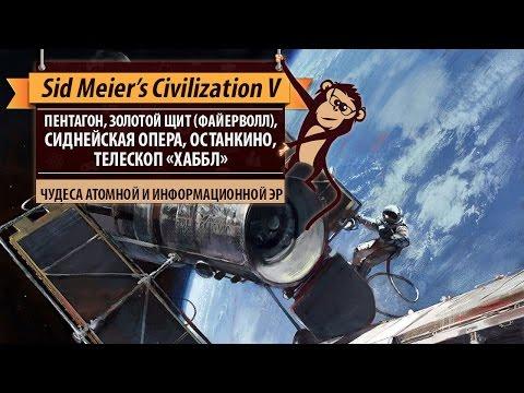 """Чудеса атомной и информационной эр в Sid Meier's Civilization V. Телескоп """"Хаббл"""", Пентагон"""