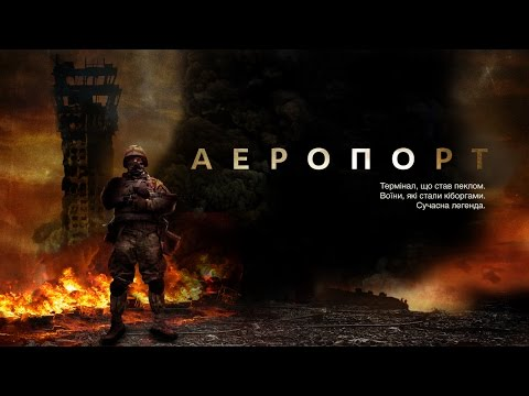 Аэропорт — документальный фильм про киборгов