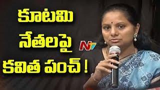 MP Kavitha Satires on Prajakutami Leaders | TRS Massive Victory | NTV