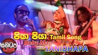Piya Piya Song / Ninaithaale Innikkum - Boby Maal With Sanidapa