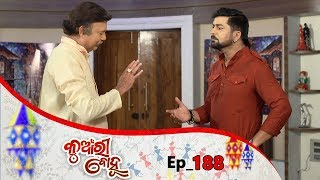Kunwari Bohu | Full Ep 188 | 17th May 2019 | Odia Serial – TarangTV