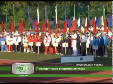 09.10.2015 - Президентские спортивные игры