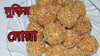 Murir Moa | Bengali Recipes | Sohoj Ranna