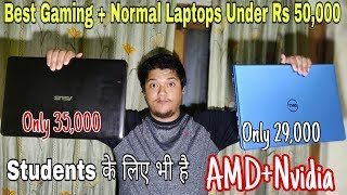 Under Rs 50,000 Gaming Laptops +Normal Laptops | Buys Only These Laptops ! WIth Intel Nivida And AMD