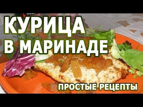 Рецепты блюд. Курица в маринаде с сухариками рецепт