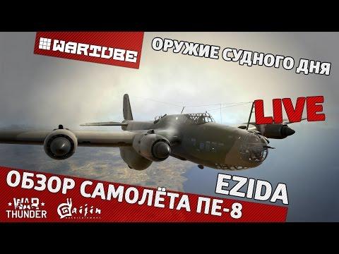 Обзор Пе-8 Оружие судного дня | War Thunder