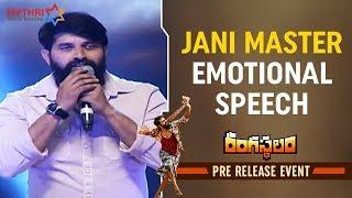 Jani Master Emotional about Chiranjeevi & Ram Charan | Rangasthalam Pre Release Event | Ram Charan