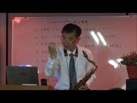 색소폰 써브톤과 그로우링톤 생성 How to make Saxophone subtone & Growling tone  김순일교수