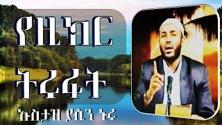 YeZikr Tirufat (የዚክር ትሩፋት) - Ustaz Yasin Nuru