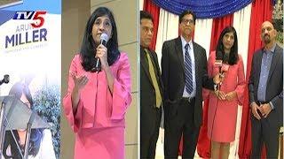 Telugu Woman Aruna Miller Contesting To US Democratic Congress Member | Maryland