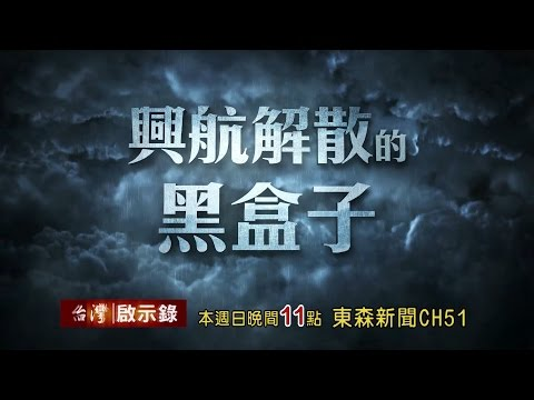 台灣-台灣啟示錄-20161204 「興航解散黑盒子,機師現身說法」