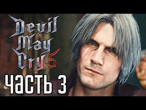 Devil May Cry 5 ► Прохождение #3 ► ДАНТЕ СНОВА В ДЕЛЕ