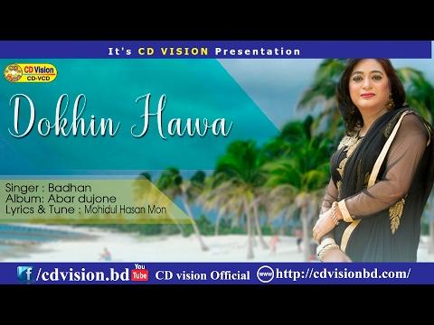 Dokhin Hawa   Full HD Song   Badhan   CD Vision