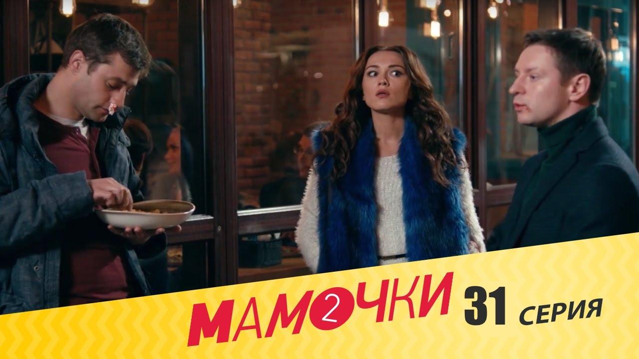 Мамочки - Сезон 2 Серия 11 (31 серия) - русская комедия HD