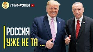 Срочно! США и Турция наносят сокрушительный удар по России