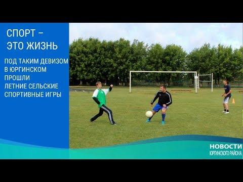 Районные сельские спортивные игры