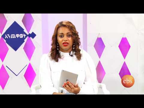 Enchewawot Season 6 EP 1:  Interview With Seble Mezmur
