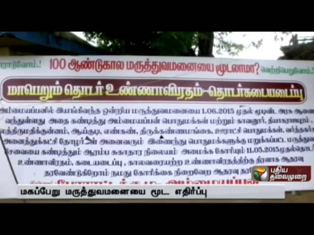 Residents oppose government's proposal of shutting down Maternity hospital in Thiruvarur