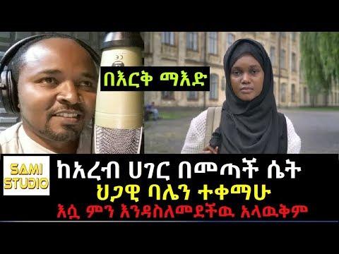 Ethiopia: YeERk Mead Radio Show December 29,2018