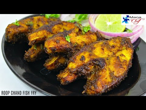 Spicy & Tasty Fish Fry (Roop Chand fish fry) in Telugu