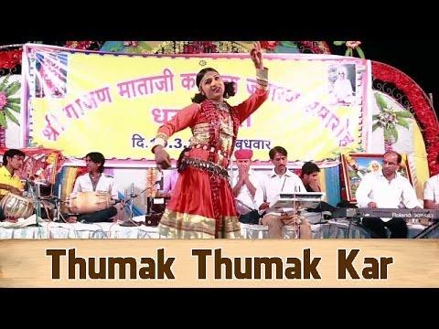 Thumak Thumak Kar Chalo Bhawani | Rajasthani New Bhajan By Shyam Paliwal video